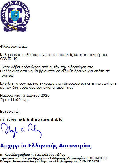 http://www.astynomia.gr/images/stories//2020/photos2020/01062020apatilomail.png